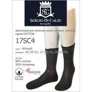 Мужские носки SERGIO di CALZE 17SC4 cotton mercerized