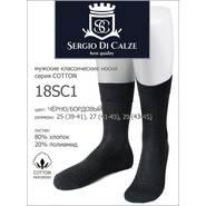 Мужские носки SERGIO di CALZE 18SC1 cotton mercerized