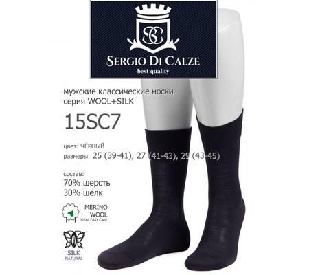 Мужские носки SERGIO di CALZE 15SC7 wool merino