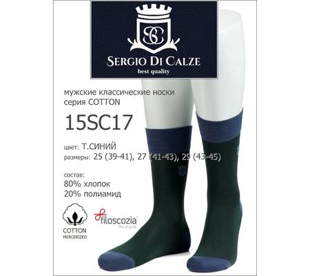 Мужские носки SERGIO di CALZE 15SC17