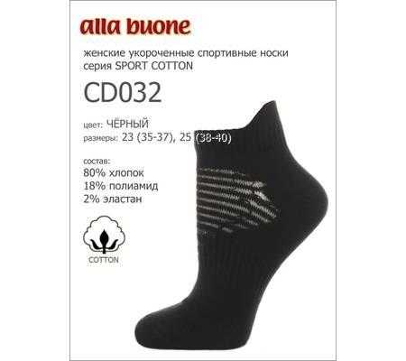 Женские носки ALLA BUONE CD032