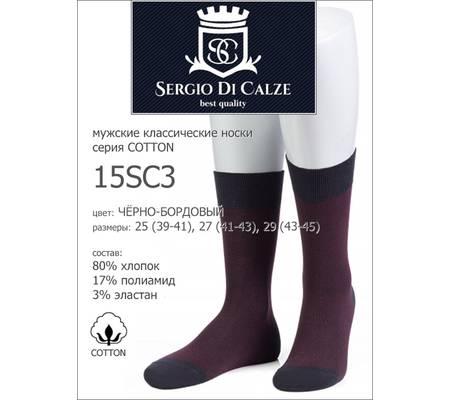 Мужские носки SERGIO di CALZE 15SC3 cotton