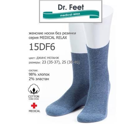 Женские носки Dr. FEET 15DF6 cotton medical