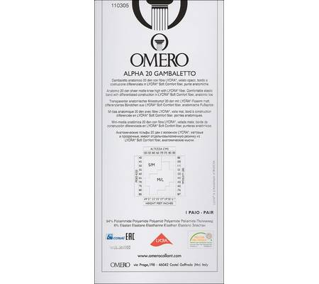 Гольфы OMERO ALPHA 20 gambaletto