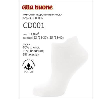 Женские носки ALLA BUONE CD 001