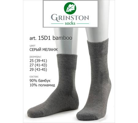 Мужские носки GRINSTON 15D1 bamboo