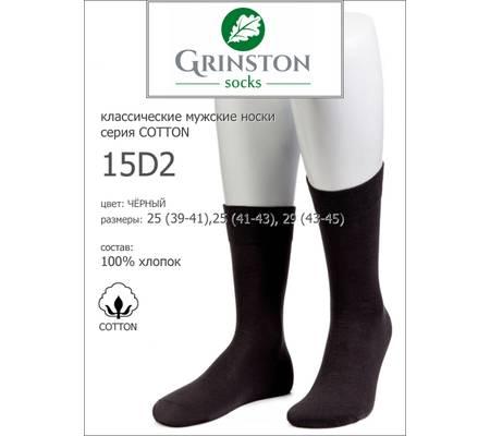 Мужские носки GRINSTON 15D2 cotton