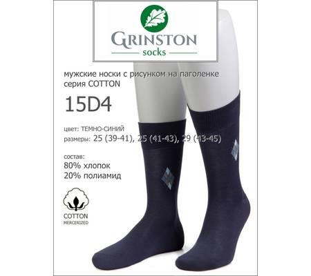 Мужские носки GRINSTON 15D4 cotton