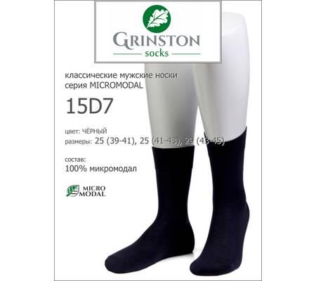 Мужские носки GRINSTON 15D7 micromodal
