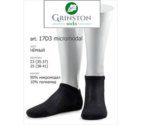 Женские носки GRINSTON 17D3 micromodal