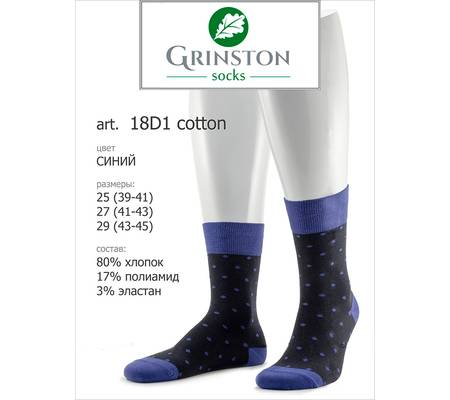 Мужские носки GRINSTON 18D1 cotton