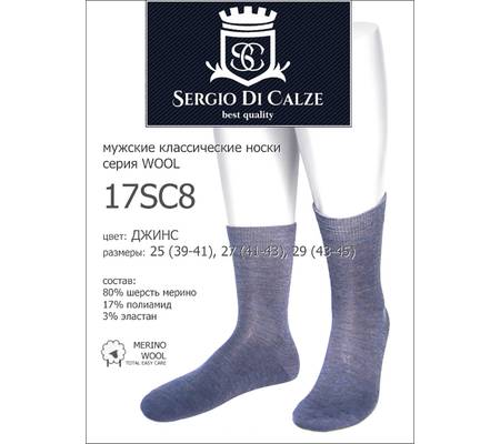 Мужские носки SERGIO di CALZE 17SC8 wool merino